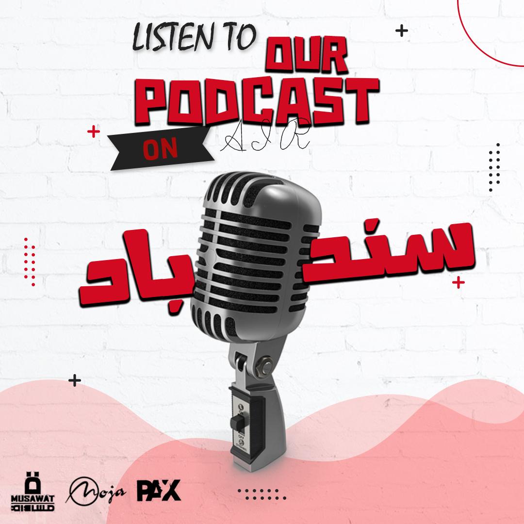Sinbad Podcast