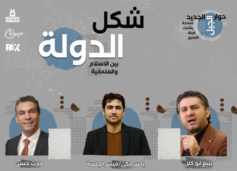 Liberal-Islamic Youth Dialogue