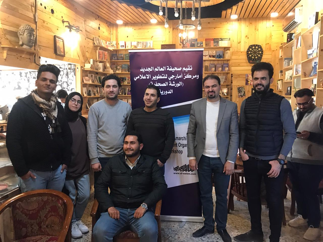 A workshop about the relationship between traditional media and social media in Iraq